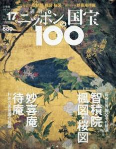 週刊 ニッポンの国宝100  17号