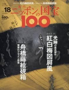 週刊 ニッポンの国宝100  18号