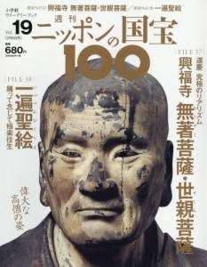 週刊 ニッポンの国宝100  19号