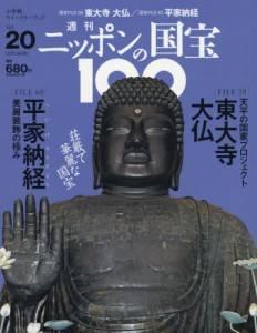 週刊 ニッポンの国宝100  20号
