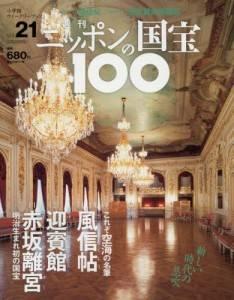 週刊 ニッポンの国宝100  21号