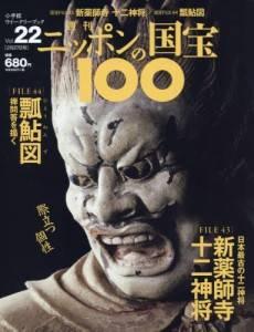 週刊 ニッポンの国宝100  22号