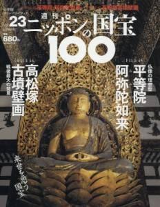 週刊 ニッポンの国宝100  23号