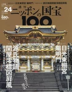 週刊 ニッポンの国宝100  24号