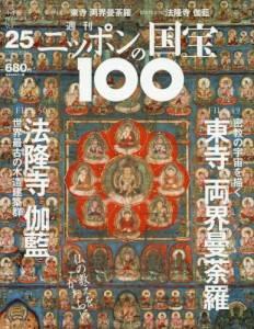 週刊 ニッポンの国宝100  25号
