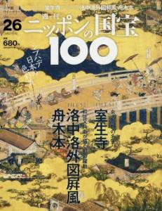 週刊 ニッポンの国宝100  26号