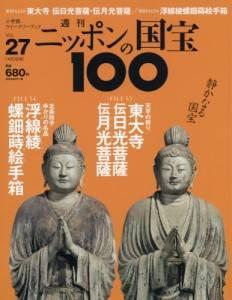 週刊 ニッポンの国宝100  27号