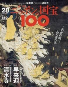 週刊 ニッポンの国宝100  28号