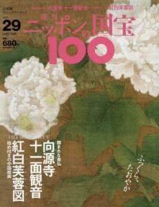 週刊 ニッポンの国宝100  29号