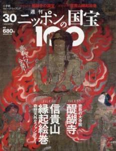 週刊 ニッポンの国宝100  30号