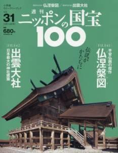 週刊 ニッポンの国宝100  31号 仏涅槃図/出雲