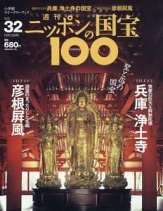 週刊 ニッポンの国宝100  32号