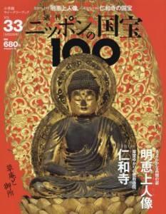 週刊 ニッポンの国宝100  33号