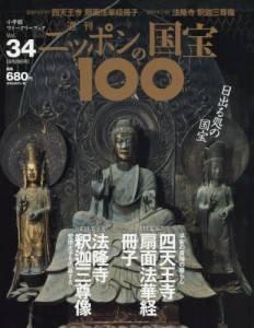 週刊 ニッポンの国宝100  34号