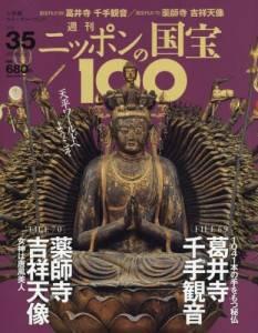 週刊 ニッポンの国宝100  35号