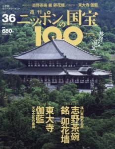 週刊 ニッポンの国宝100  36号