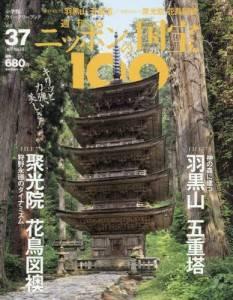 週刊 ニッポンの国宝100  37号