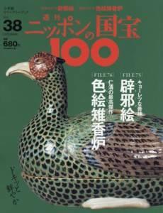 週刊 ニッポンの国宝100  38号