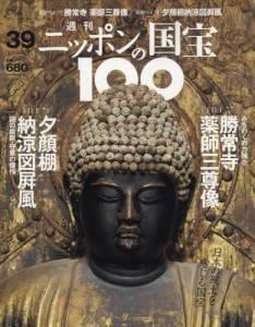週刊 ニッポンの国宝100  39号