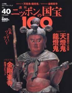 週刊 ニッポンの国宝100  40号 天燈鬼・龍燈鬼