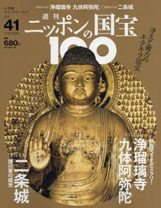 週刊 ニッポンの国宝100  41号 浄瑠璃寺 九体