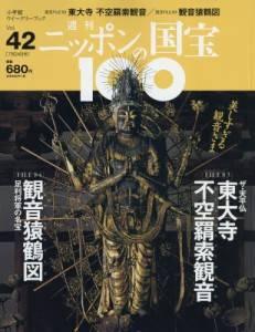 週刊 ニッポンの国宝100  42号