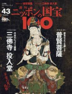 週刊 ニッポンの国宝100  43号