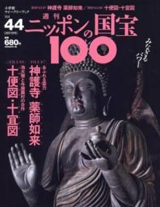 週刊 ニッポンの国宝100  44号