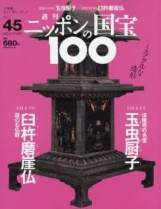 週刊 ニッポンの国宝100  45号