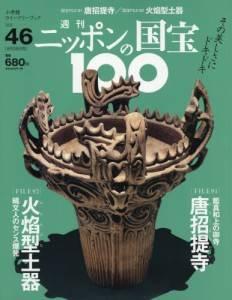 週刊 ニッポンの国宝100  46号