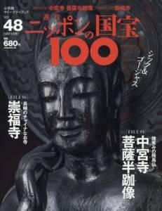 週刊 ニッポンの国宝100  48号