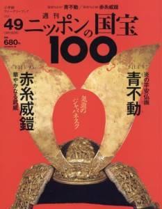 週刊 ニッポンの国宝100  49号
