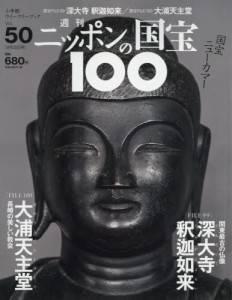 週刊 ニッポンの国宝100  50号