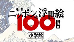 週刊 ニッポンの浮世絵100