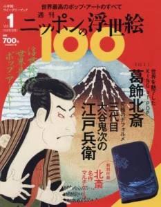 週刊 ニッポンの浮世絵100 1号