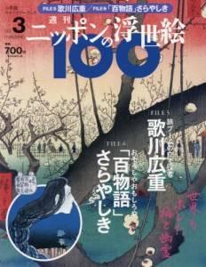 週刊 ニッポンの浮世絵100 3号