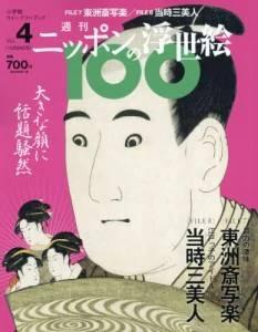 週刊 ニッポンの浮世絵100 4号