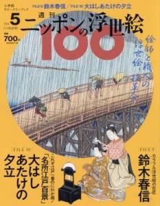 週刊 ニッポンの浮世絵100 5号