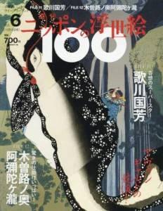 週刊 ニッポンの浮世絵100 6号