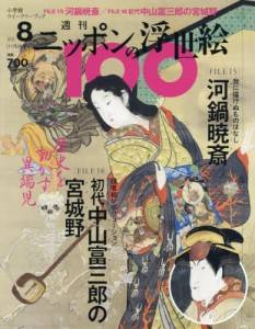 週刊 ニッポンの浮世絵100 8号
