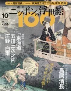 週刊 ニッポンの浮世絵100 10号