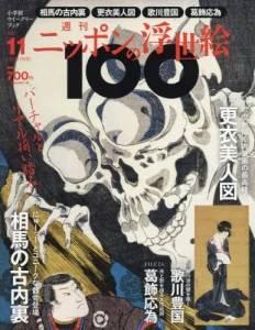 週刊 ニッポンの浮世絵100 11号
