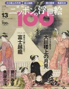 週刊 ニッポンの浮世絵100 13号