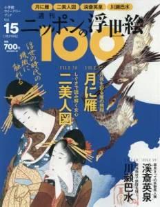 週刊 ニッポンの浮世絵100 15号