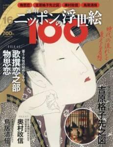 週刊 ニッポンの浮世絵100 16号