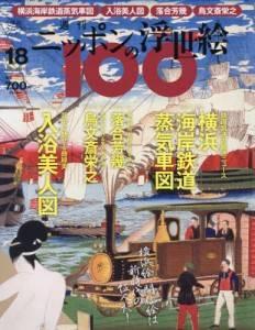 週刊 ニッポンの浮世絵100 18号