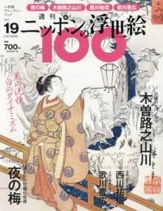 週刊 ニッポンの浮世絵100 19号