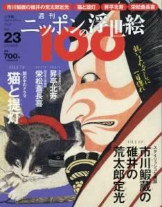 週刊 ニッポンの浮世絵100 23号