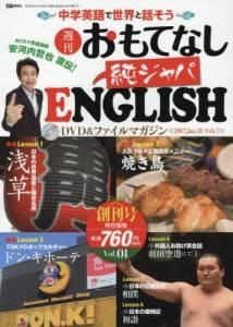 週刊 おもてなし純ジャパENGLISH 1号