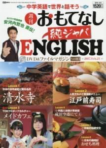 週刊 おもてなし純ジャパENGLISH 3号